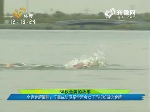 58枚金牌的故事 全运金牌回眸:辛鑫成功卫冕全运会女子马拉松游泳金牌