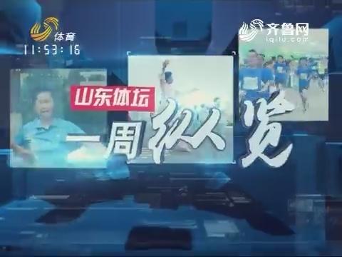 2017年09月16日《山东体坛一周纵览》
