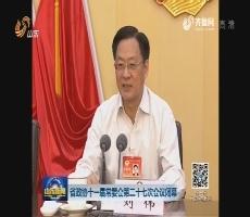 省政协十一届常委会第二十七次会议闭幕