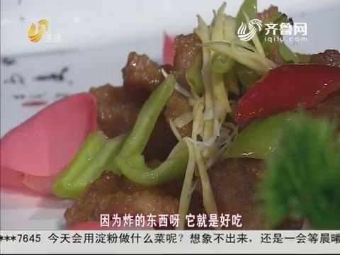 2017年09月16日《非尝不可》:锅包肉