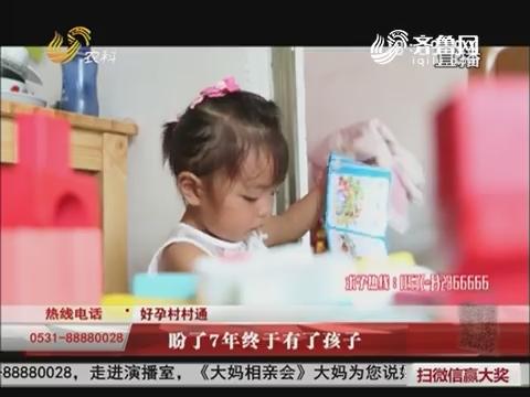 【好孕村村通】枣庄:盼了7年终于有了孩子