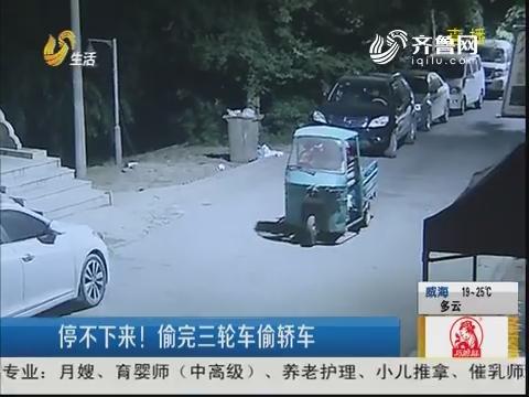 菏泽:停不下来!偷完三轮车偷轿车