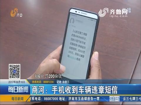 商河:手机收到车辆违章短信 遭遇跨国盗刷
