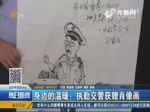 烟台:身边的温暖 执勤交警获赠肖像画