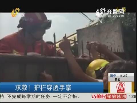 淄博:求救!护栏穿透手掌