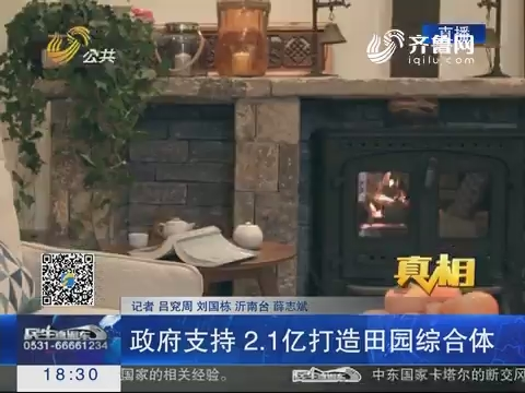 """【真相】沂南:不忘初心 回乡打造""""世外桃源"""""""