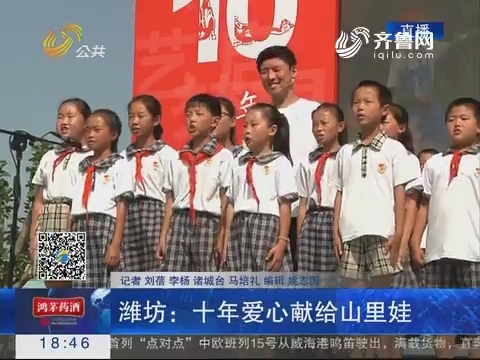 潍坊:十年爱心献给山里娃