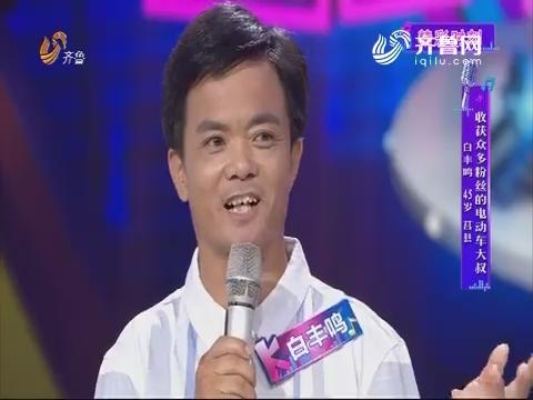 齐鲁K歌王:收获众多粉丝的电动车大叔白丰鸣