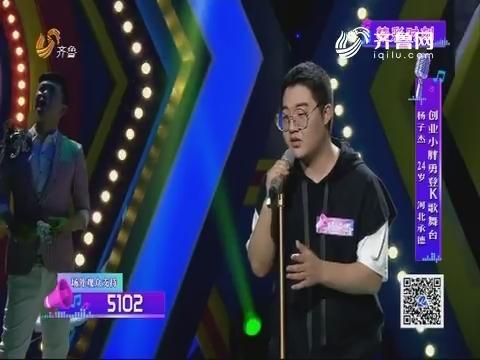 齐鲁K歌王:创业小胖杨子杰勇登K歌舞台