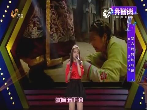 齐鲁K歌王:张宇上想念妈妈的味道感动全场