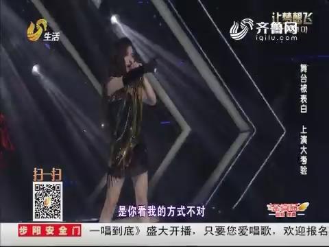 让梦想飞:李潇舞台被表白 上演大考验