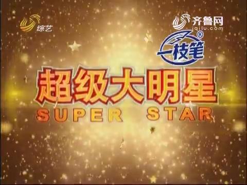 20170916《超级大明星》:游戏升级 看李鑫如何百变坑对手