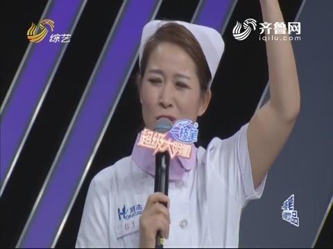 超级大明星:大嗓门护士刘珍珍演唱《我是一只小小鸟》
