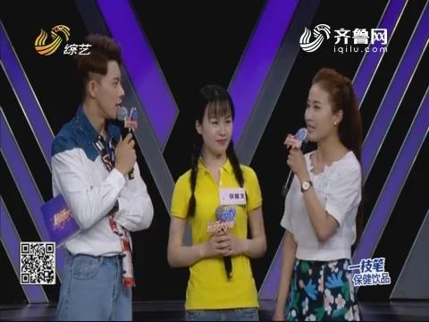 超级大明星:杨正超背着媳妇与马翠霞现场相亲