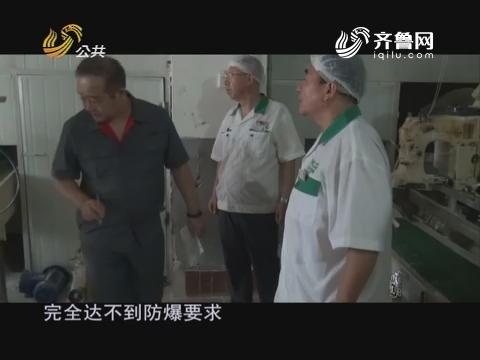 20170916《问安齐鲁》:济南大投入抓整改 守好安全防线