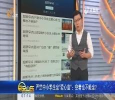 """【超新早点】严禁中小学生坐""""爱心座"""":空着也不能坐?"""