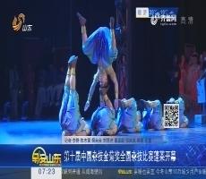 第十届中国杂技金菊奖全国杂技比赛蓬莱开幕