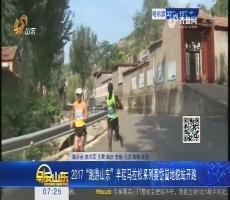 """2017""""跑游山东""""半程马拉松系列赛岱崮地貌站开跑"""