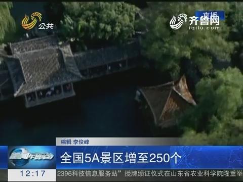 中国5A景区增至250个