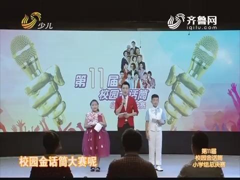 20170917《锵锵校园行》:第11届校园金话筒小学组总决赛