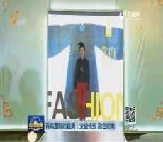 青岛国际时装周:突破传统 融合时尚