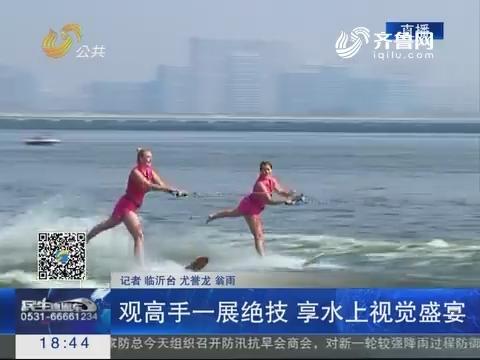 临沂:观高手一展绝技 享水上视觉盛宴
