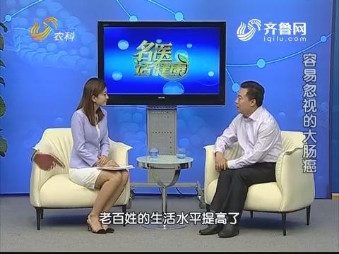 20170917《名医话健康》:名医徐忠法——容易忽视的大肠癌