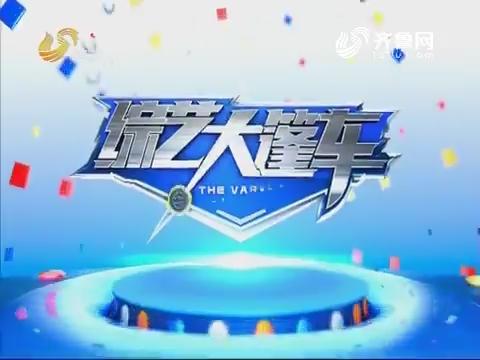 20170917《综艺大篷车》:大明星原浆六年坛新品发售