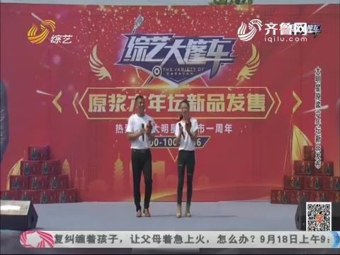 综艺大篷车:王媛媛和孔宏伟演唱《九月九的酒》