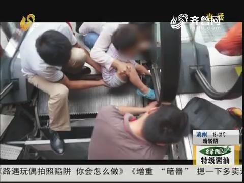 淄博:三岁女童 右脚卷进电梯