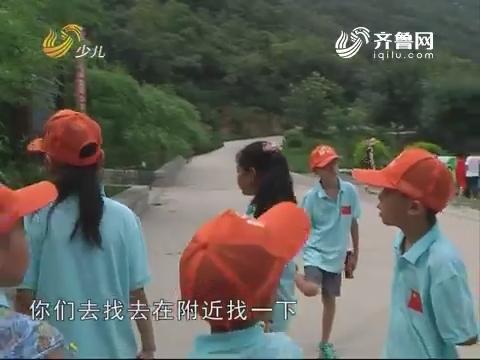 20170917《雏鹰少年》:定向越野——团体保留挑战赛