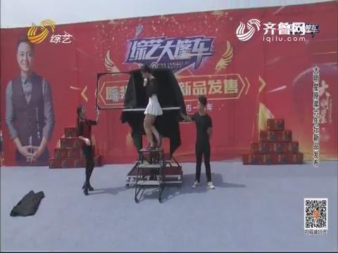 综艺大篷车:杨娜表演魔术《空间转换》