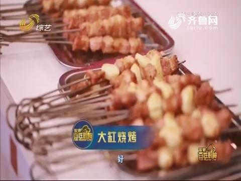 百姓厨神:精品大缸烧烤再出江湖