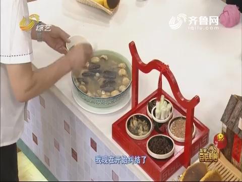 百姓厨神:蓬莱第一饼子冲击年度四强