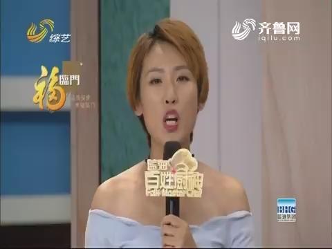 """百姓厨神:快乐小厨师选高端食材做""""走心羊排"""""""