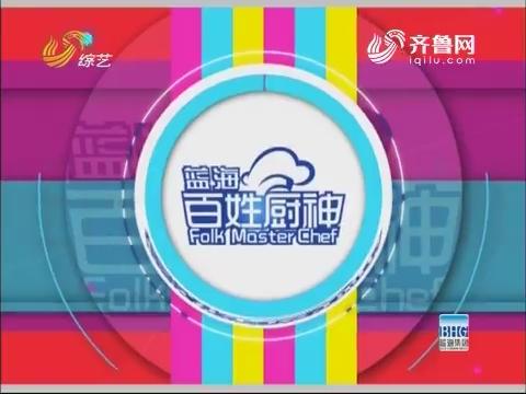 20170917《百姓厨神》:总决赛六晋四各出奇招勇争锋