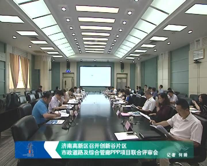济南高新区召开创新谷片区市政道路及综合管廊PPP项目联合评审会