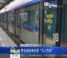 """青岛地铁将实现""""无人驾驶"""""""