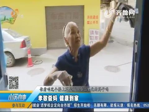 济南:徒手擦楼梯 七旬老太成名人