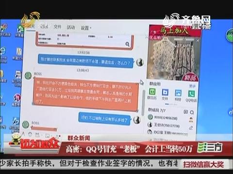 """高密:QQ号冒充""""老板""""会计上当转50万"""
