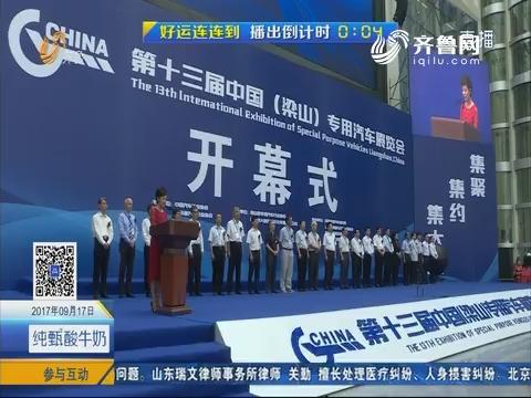 第十三届中国(梁山)专用汽车展览在梁山举办
