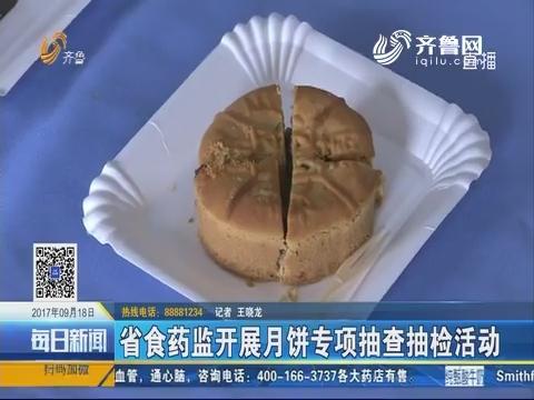 山东省食药监开展月饼专项抽查抽检活动