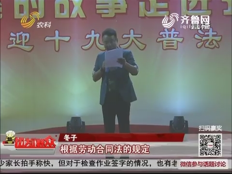群众新闻:喜迎十九大 冬子来孔村社区普法