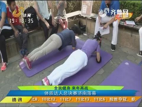 全民健身 来年再战:体质达人总决赛济南落幕