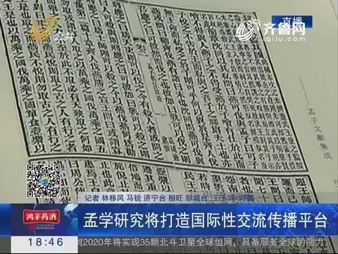邹城:孟学研究将打造国际性交流传播平台