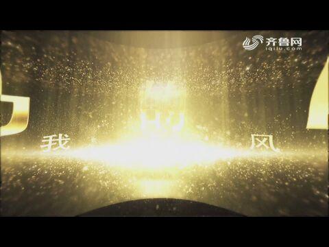 《爸妈的叮咛:孝悌忠信 礼义廉耻》——五莲县实验学校