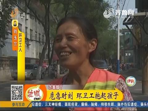 淄博:忒吓人!光屁股男孩跑到大街上