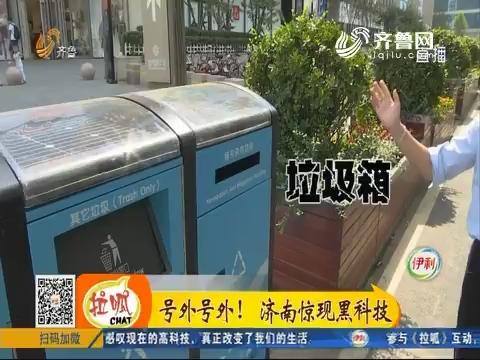 济南:能充电可感应 这种垃圾箱很智能