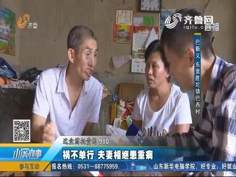 东营:祸不单行 夫妻相继患重病