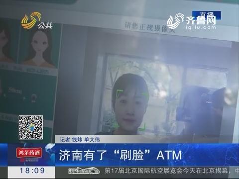 """济南有了""""刷脸""""ATM 只需露脸就能轻松取钱"""